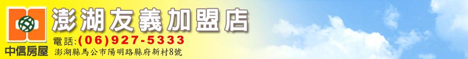 中信房屋-澎湖友義加盟店 澎湖房仲網